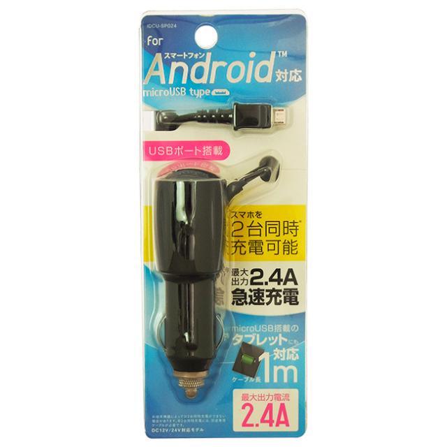 スマートフォン用DC充電器1mUSBポート付 2.4A